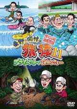 『東野・岡村の旅猿11 プライベートでごめんなさい… スペシャルお買得版』(VAP/YRC)