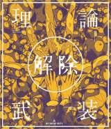 amazarashi『amazarashi LIVE「理論武装解除」』
