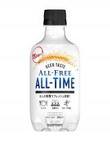ペットボトル入りの透明なノンアルコールビールテイスト飲料『オールフリー オールタイム』