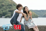 『青夏 きみに恋した30日』×「モナ王」 CMカット