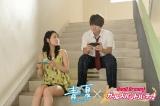 『青夏 きみに恋した30日』×「バンドリ! ガールズバンドパーティ!」 CMカット