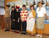 (左から)横山だいすけ、生田智子、福本莉子、大西流星、白羽ゆり、藤原一裕 (C)ORICON NewS inc.