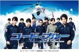 『劇場版コード・ブルー -ドクターヘリ緊急救命-』テレビシリーズが一挙無料配信