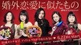 dTVドラマ『婚外恋愛に似たもの』メインビジュアル(C)エイベックス通信放送