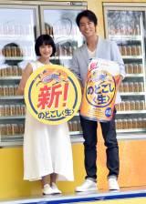 『新!のどごし<生>号全国出陣式』に出席した(左から)門脇麦、桐谷健太 (C)ORICON NewS inc.