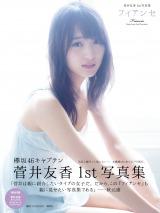 菅井友香1st写真集『フィアンセ』表紙カット (撮影:LUCKMAN/講談社)