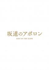 『坂道のアポロン』 Blu-ray&DVDは9月19日発売 (C)2018 映画「坂道のアポロン」製作委員会 (C)2008 小玉ユキ/小学館