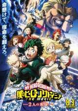 アニメーション映画『僕のヒーローアカデミア THE MOVIE 〜2人の英雄(ヒーロー)〜』(8月3日公開)