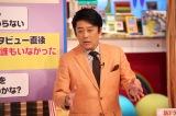 『バイキング』で実業家の野崎幸助氏の妻へインタビューした坂上忍(C)フジテレビ