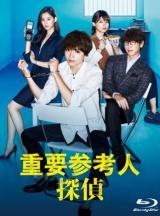 玉森裕太主演ドラマ『重要参考人探偵』DVD&BDがドラマジャンル同時首位