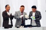 """大悟と伊達みきお、富澤たけしは""""触った""""たくさんのモノから本人を当てる「全部、ワタシが触りました」コーナー(C)テレビ朝日"""
