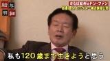 「紀州のドン・ファン」こと実業家の野崎幸助さん (C)AbemaTV