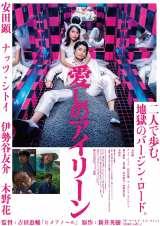 『愛しのアイリーン』は9月14日公開
