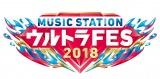 『MUSIC STATION ウルトラFES 2018』9月に放送決定。ダンスオーディションも開催(C)テレビ朝日