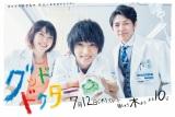 12日スタートのフジテレビ系連続ドラマ『グッドドクター』(毎週木曜 後10:00)の公式ポスターが完成 (C)フジテレビ