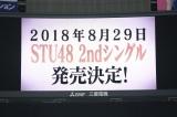 ナゴヤドームの大型バックスクリーンでSTU48の2ndシングル発売を発表