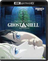 『GHOST IN THE SHELL/攻殻機動隊』4Kリマスターセット(4K ULTRA HD Blu-ray&Blu-ray Disc 2枚組) (C)1995 士郎正宗/講談社・バンダイビジュアル・MANGA ENTERTAINMENT