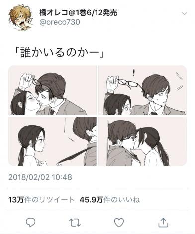 画像写真 ツイッターで話題のアラサー女子男子高校生の恋愛ドラマ