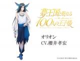 オリオン(C)GCREST/夢100製作委員会