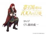 ロッソ(C)GCREST/夢100製作委員会