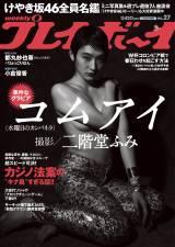 『週刊プレイボーイ』27号
