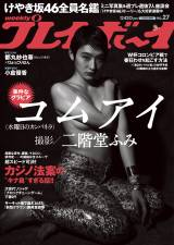 『週刊プレイボーイ』表紙を飾ったコムアイ (C)二階堂ふみ/週刊プレイボーイ