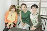 「クラブ・ウィルビー」で鼎談した(左から)残間里江子、クミコ、阿川佐和子