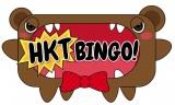 日本テレビ『BINGO!』シリーズ枠にて『HKTBINGO!』が放送決定 (C)日本テレビ