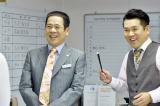FUJIWARA、中谷美紀主演ドラマでコンビ共演(C)TBS