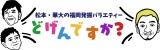 『松本・華大の福岡発掘バラエティー どげんですか?』タイトルロゴ