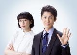 テレビ大阪・BSジャパンで7月から放送されるドラマ『グッド・バイ』に出演する大野拓朗と夏帆(C)ドラマ「グッド・バイ」製作委員会