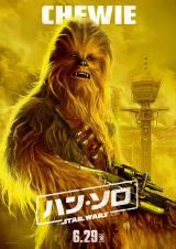 映画『ハン・ソロ/スター・ウォーズ・ストーリー』(6月29日公開)チューバッカの活躍にも注目(C)2018 Lucasfilm Ltd. All Rights Reserved.