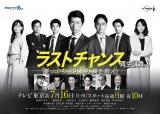 テレビ東京系ドラマBiz『ラストチャンス』(7月16日スタート)ポスタービジュアル(C)テレビ東京