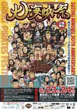 鈴木みのる30周年記念イベント『大海賊祭』ポスター
