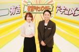 23日にカンテレで放送される『有吉ドキュメンタリー』でMCを務める指原莉乃と有吉弘行 (C)カンテレ