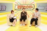 23日にカンテレで放送される『有吉ドキュメンタリー』(左から)指原莉乃、有吉弘行、おぎやはぎの小木博明(C)カンテレ
