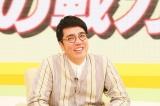 23日にカンテレで放送される『有吉ドキュメンタリー』に出演する小木博明(C)カンテレ