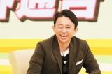 23日にカンテレで放送される『有吉ドキュメンタリー』に出演する有吉弘行(C)カンテレ