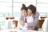 日本テレビ系バラエティー『メレンゲの気持ち』で久本雅美と高橋一生がデート (C)日本テレビ