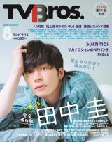 『TV Bros.』2018年8月号で田中圭を大特集