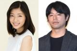 結婚していたことを発表した相楽樹&石井裕也監督