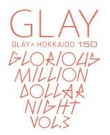 大型野外ライブのタイトルを『GLAY × HOKKAIDO 150 GLORIOUS MILLION DOLLAR NIGHT Vol.3』に改めた