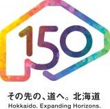 命名150年を迎える北海道