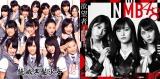 NMB48が8月8日に初ミュージックビデオ集をリリース決定(ジャケット写真は後日公開)