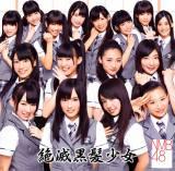 NMB48の1stシングル「絶滅黒髪少女」