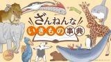人気の児童書『ざんねんないきもの事典』が ショートアニメに。8月、NHK・Eテレで放送
