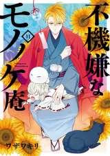 『不機嫌なモノノケ庵』第11巻書影(C)ワザワキリ/スクウェアエニックス