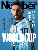 『Sports Graphic Number PLUS June 2018 ロシアW杯蹴球読本 RUSSIA WORLD CUP 2018』(文藝春秋)
