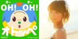 NHK・Eテレ『オトッペ』新エンディング曲「OH!OH!オトッペ」を歌うウィンディ(CV:井口裕香)(C)NHK/オトッペ町役場