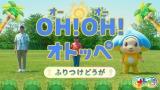 NHK・Eテレ『オトッペ』新エンディング曲「OH!OH!オトッペ」振り付け動画をYouTube公式チャンネルで公開(C)NHK/オトッペ町役場
